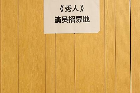 XiuRen第2835期_嫩模陈小喵演员招募主题性感内衣配开档黑丝裤袜露翘臀诱惑写真83P
